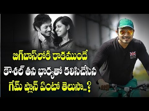 Kaushal and Kaushal Wife Game Plan for Bigg Boss 2 Telugu | Kaushal Army | Y5 tv |