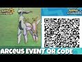 ARCEUS EVENT GAMEPLAY! POKEMON ULTRA SUN AND MOON (HOW TO GET ARCEUS EVENT)(HOW TO GET ARCEUS)