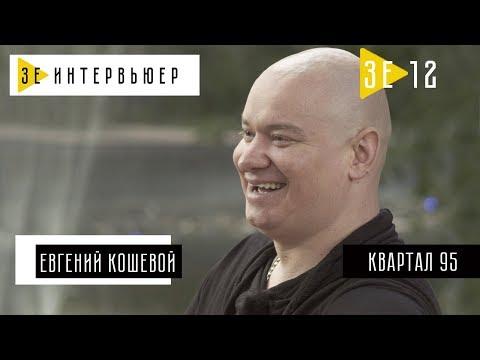 Евгений Кошевой (Студия «Квартал-95») Зе Интервьюер. 31.08.2017