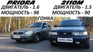 LADA PRIORA vs LADA 2110 М ... ГОНКА!!! РАЗ И НА ВСЕГДА!!!