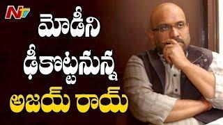 మోడీని ఢీకొట్టనున్న అజయ్ రాయ్ || Congress Fields Ajay Rai From Varanasi | 2019 Lok Sabha Polls | NTV