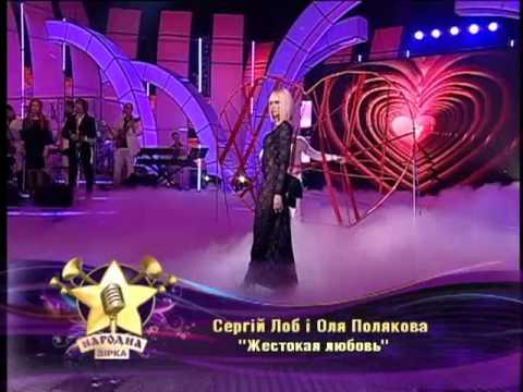 Оля Полякова - Жестокая любовь (Live)