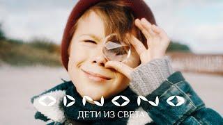 Odnono feat. Manysheva — Дети из света (Official Video 2020)