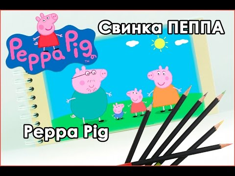 #Coloring Pages #Peppa Pig  Family - Coloring Book