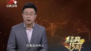"download lagu 20170105 经典传奇 村中流传果园下藏着""鬼"" 捉""鬼""大师展现神奇功力 gratis"
