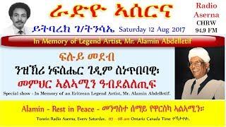 Radio Aserna program 2017-08-12 In Memory of Legend Artist Mr Alamin Abdelletif