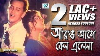 Aro Agge Keno Alena | Asa Valobasha (2016) | Full HD Movie Song | Salman Sha | Shabnaz | CD Vision