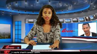 ETHIOPIAN REPORTER TV |  Amharic News 07/10/2016