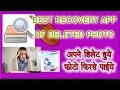 download lagu      HIndi - #1 DiskDigger Photo Recovery App For Android - गलती से डिलीट हुए फोटो फिर से कैसे पाइये?    gratis