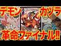 【デュエマ】最強Sレア対決!デモンカヅラVSジゴクシヴァク!強いのはどっちだ!?