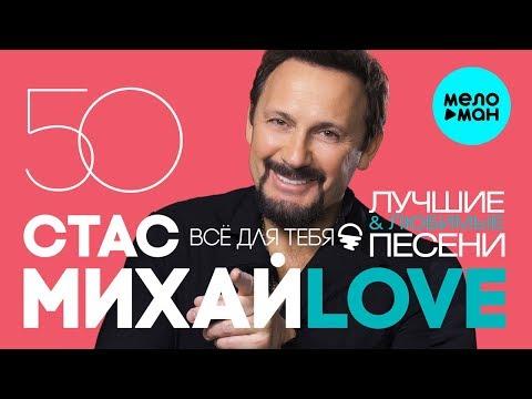 Стас Михайлов - 50 лучших и любимых песен