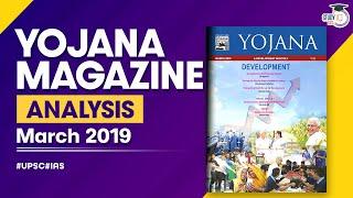Yojana योजना magazine March 2019 - UPSC / IAS / PSC aspirants के लिए analysis