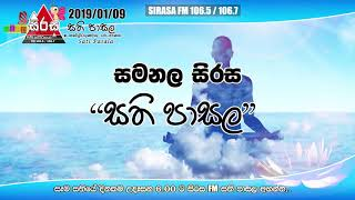 Sirasa FM Samanala Sirasa Sati Pasala - 2019-01-09
