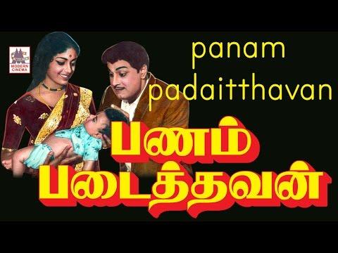 Panam Padaithavan Mgr Full Movie | பணம் படைத்தவன்