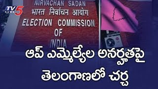 TRS MLAs Tension Over Election Commission Decision