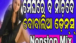 SPECIAL DANCE MARRIAGE MIX BY NONSTOP REMIX ODIA LATEST NONSTOP MIX