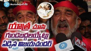 Actor Vijaychander Became Emotional after Watching Yatra | Telugu Popular TV