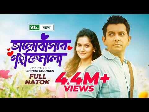 Valobasar Pongktimala (ভালবাসার পংক্তিমালা) by Tahsan, Mithila, Apurbo, Momo   NTV Natok Eid Special