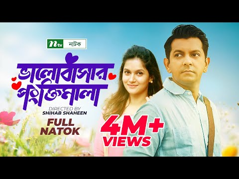 Valobasar Pongktimala (ভালবাসার পংক্তিমালা) By Tahsan, Mithila, Apurbo, Momo | NTV Natok Eid Special