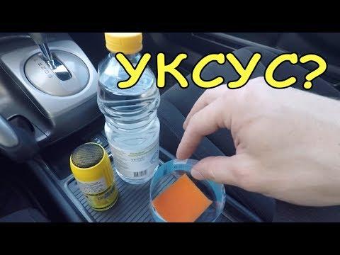 Как сделать запах в автомобиле 23