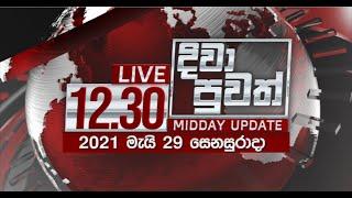 Rupavahini 12.30 News 29-05-2021