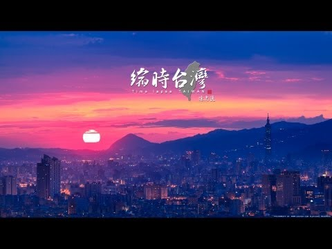 日出台北 縮時台灣  縮時攝影 TIME LAPSE TAIWAN BY louisch 陳志通 HD 1080P