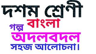 Wbbse class x bangla adal badal