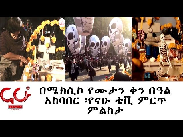 ETHIOPIA -  Day of the Dead in Mexico- NAHOO TV