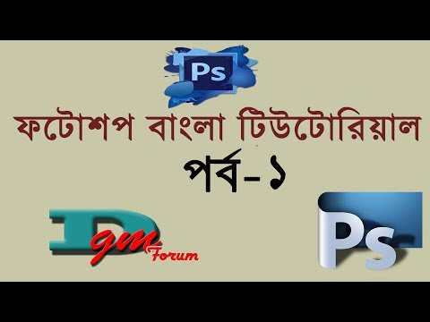 Photoshop Bangla Tutorial The Basics for Beginners part 1