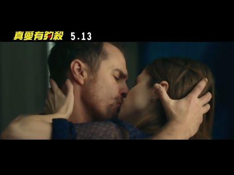 真愛有夠殺 - 片段:真愛激吻篇