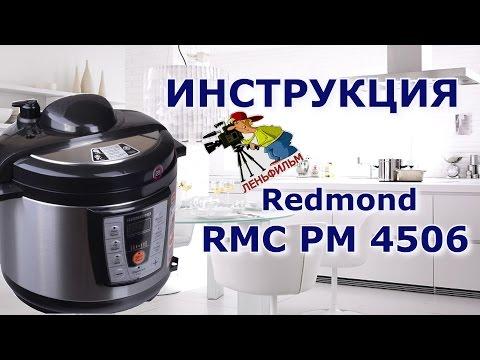 Rozetka. Ua | мультиварка-скороварка redmond rmc-pm4506 white. Цена.