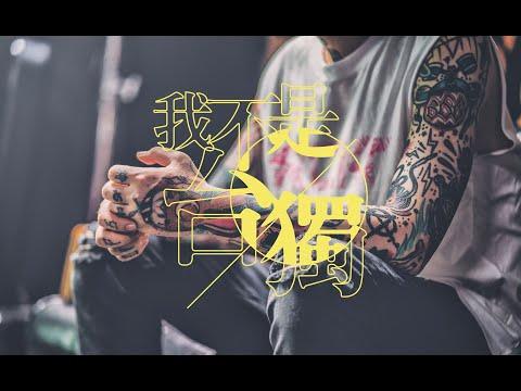 謝和弦 R-chord -【我不是台獨】Feat.柯文哲 (Official Music Video)