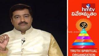 సంకల్పశక్తి - Thought Power #9 - Vivekaamrutham - 19-03-2018 - hmtv - netivaarthalu.com