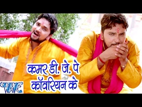 Kamar DJ Pe Kawariyan Ke - Baba Dham Chali - Gunjan Singh - Bhojpuri Kanwar Songs 2016 new