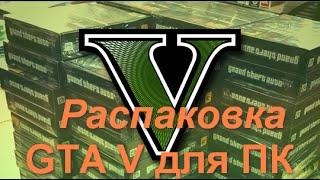 GTA V ПК распаковка розничного издания игры PC версии Grand Theft Auto 5