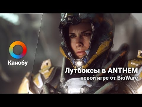 HYPE NEWS [08.11.2017]: будут ли лутбоксы в ANTHEM и что спрятано в хранилище Wolfenstein II?