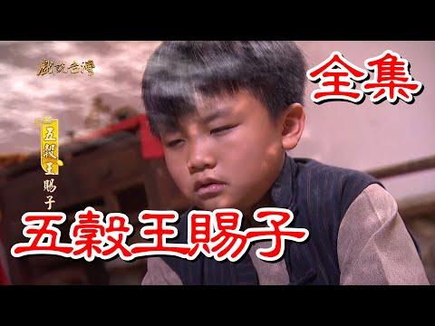 台劇-戲說台灣-五穀王賜子-全集