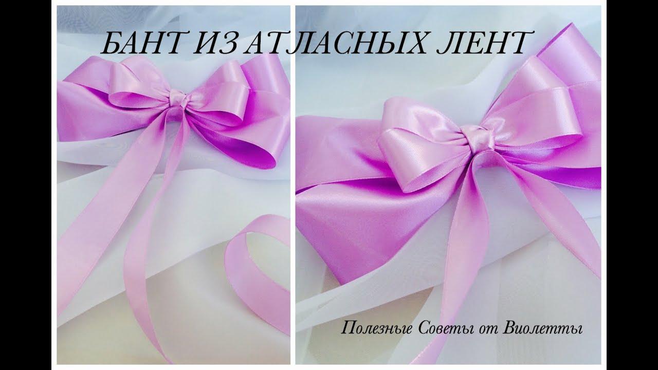 Сделать бант из атласной ленты на подарок на коробку 145