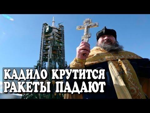 Кадило крутится - ракеты падают / Отстранение России от Олимпиады