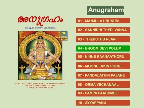 Anugraham Songs | Anugraham Ayyappa Songs | Ayyappa Songs video