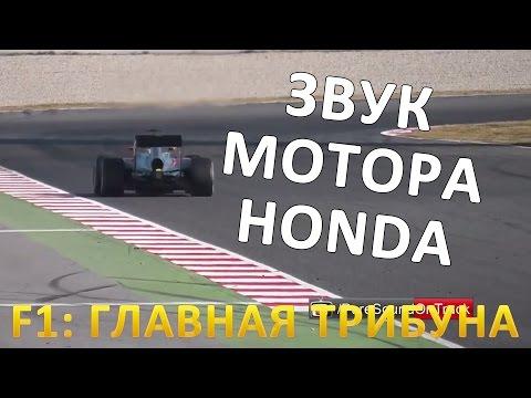 Formula 1 f1 2015 невероятно послушайте звук