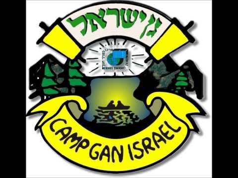 Chant du Gan israel 5774 - 2014