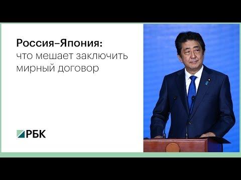 Россия–Япония: что мешает заключить мирный договор