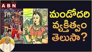 Garikapati Narasimha Rao about Mandodari (Ravana's Wife) | Episode 1165 | Nava Jeevana Vedam
