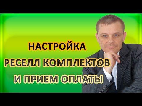 Настройка Реселл Комплектов и Прием Оплаты (Евгений Вергус)