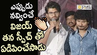 Vijay Devarakonda Emotional Speech @Nuvvu Thoopu Raa Movie Teaser Launch