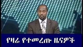 Ethiopia :  የዛሬ የተመረጡ ዋና ዋና ዜናዎች