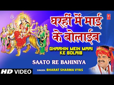 Ghar Hi Mein Maai Ke Bulaiev [full Song] By Bharat Sharma Byas I Saton Re Bahniya video