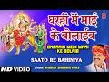 Ghar Hi Mein Maai Ke Bulaiev Full Song By Bharat Sharma Byas I Saton Re Bahniya mp3