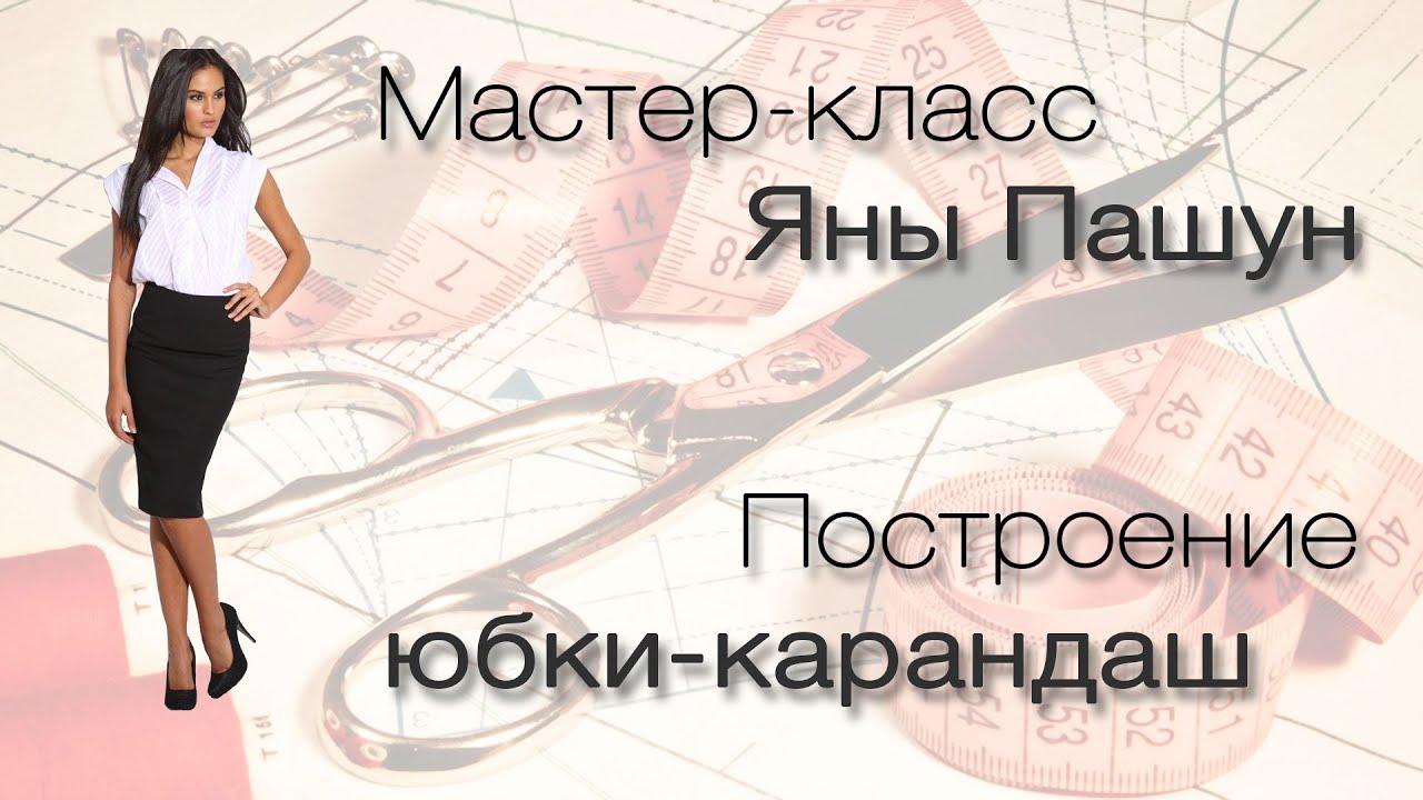 юбка карандаш 2011 выкройка: